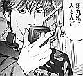 翔丸組/能條純一