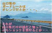 ★☆山口県人会関東支部☆★