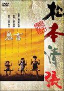 映画『鬼畜』(松竹1978年)