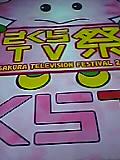 さくらTV祭り