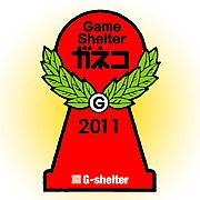 Game-shelterガネコ