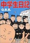 中学生日記(QBB)