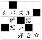 ☆パズル雑誌大好き☆