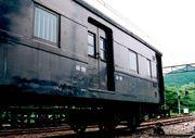 旧型客車保存会