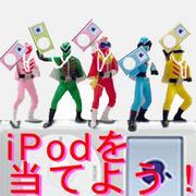 iPodを当てよう!