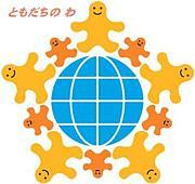 ☆Freedom Room☆〜友達の輪〜