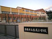 倉敷市立長尾小学校