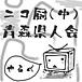 ニコ厨(中)青森県人会