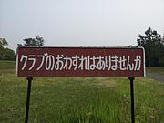 パブリックでゴルフ@香川