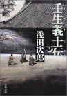 小説 『壬生義士伝』
