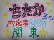 チタカ☆内定者2007関東