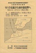 奈良大学地理学海外研究旅行