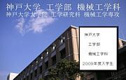 神戸大学機械工学科2009年度生