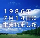 1986年7月14日生まれ