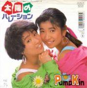 PumpKin(パンプキン)