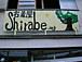 古着屋 Shirabe