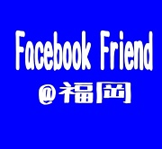 ☆Facebook  Friend @福岡☆