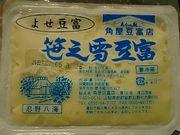 豆ふの駅 角屋豆富店