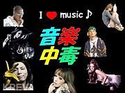 音楽中毒♪