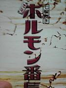 新丸子「元祖ホルモン番長」の会