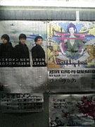 アジカン&レミオの会in京都