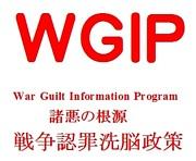 WGIP 戦争認罪洗脳政策