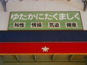 秋田県由利本荘市立本荘南中学校