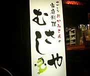 串揚げ料理☆むさしや武蔵小金井