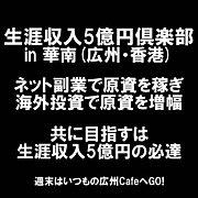 5億円倶楽部in華南(広州、香港)