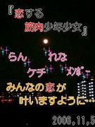 ●○恋筋○●+α