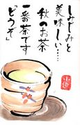緑茶が大好き!