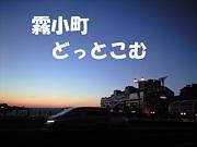釧路 【霧小町どっとこむ】
