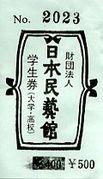 日本民藝館/民芸館