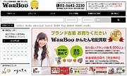 WanBoo/ヴァンブー