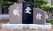 福知山成美高校・福知山商業高校