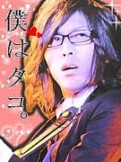 僕はタコ(`w´*)