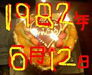 1982年6月12日生まれ!