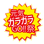 〜元気ガラガラGO!!祭〜