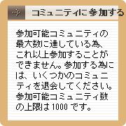 ☆さおりん☆のコミュニティ倉庫