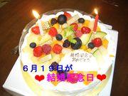 ☆6月19日が結婚記念日☆