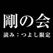 剛の会(読み;つよし限定)