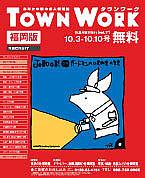 タウンワーク札幌
