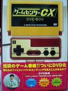 ゲームセンターCX【ネタバレOK】