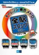 チャレンジ東京メトロ参加者の会