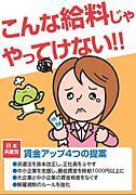 日本共産党トークセッション堺