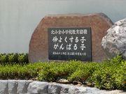 北小倉小学校