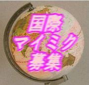 ☆国際的マイミク募集!☆