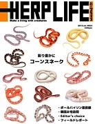 HERP LIFE  (ハープライフ)