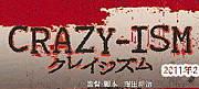 映画『CRAZY-ISM クレイジズム』