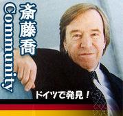 ドイツ斎藤喬コミュニティ